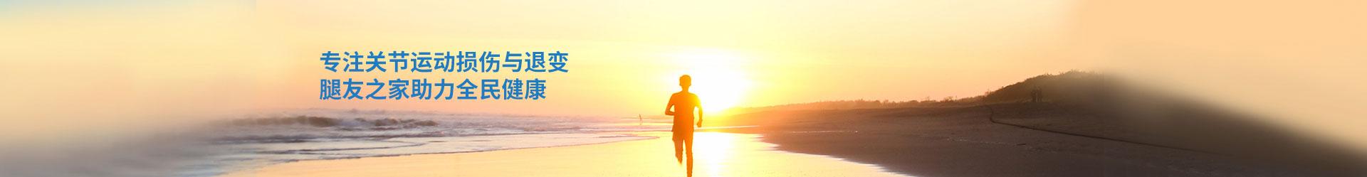 专注于关节运动损伤与退变
