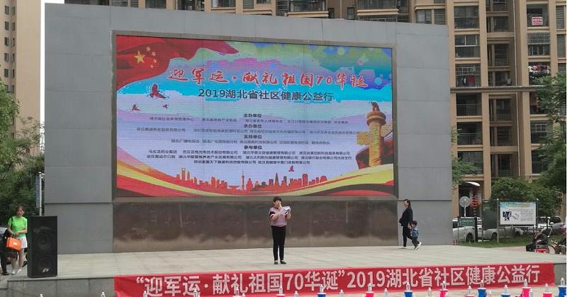 湖北省社区健康公益行启动