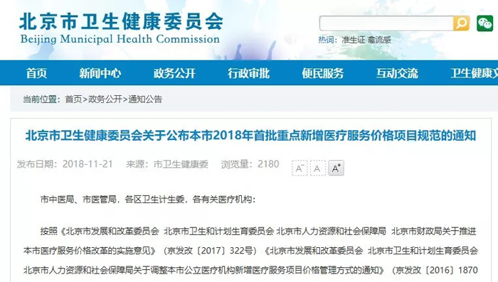 北京卫健委官网